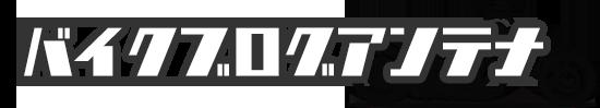 バイクブログアンテナ
